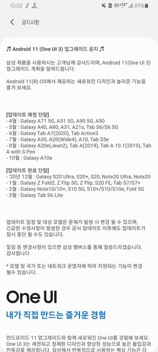 samsung-korea-schedule